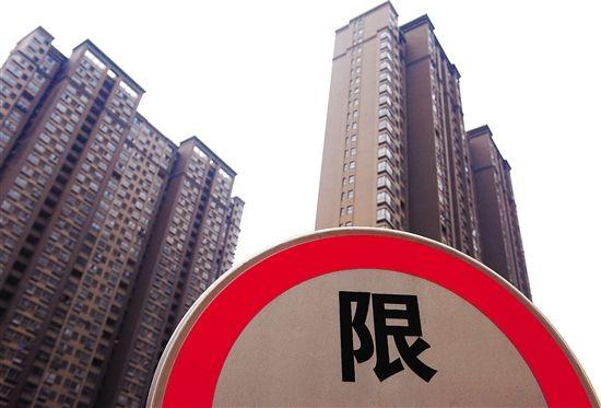 北京住建委:严查变相首付贷 强化楼市调控成效