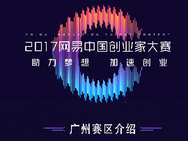 2017网易中国创业家大赛广州赛区来了!