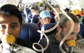 美国引擎爆炸客机 乘客犯致命错误:氧气罩戴错