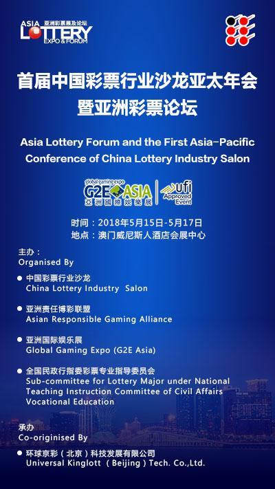首届中国彩票行业沙龙暨亚洲彩票论坛报名开启