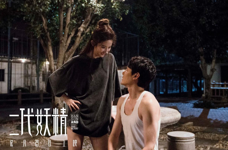 《二代妖精》冯绍峰刘亦菲演绎现代白娘子传奇