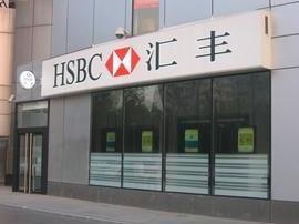 汇丰银行利润暴跌五成 耗资25亿美元回购撑股价?