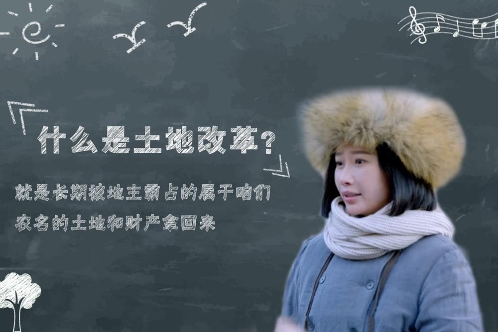 """网友恶搞《林海雪原》 赵子惠秒变洗脑""""班主任"""""""