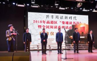 """泰州市高港区2018""""柴墟读书节""""暨全民阅读"""
