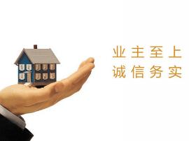 山西省房地产协会举行物业管理条例讲座