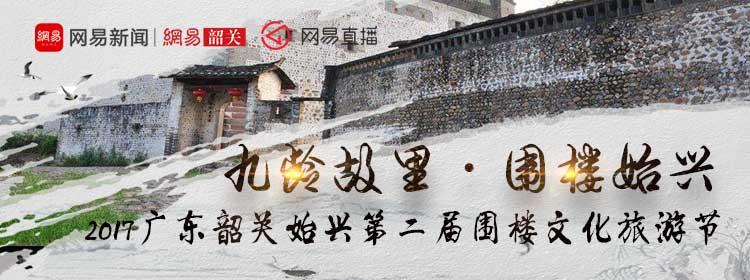 2017始兴县第二届围楼文化旅游节