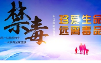 """""""美丽乡村,绿色无毒""""湘潭市禁毒宣传深入开展"""