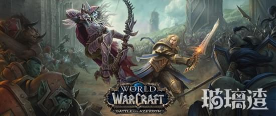 魔兽世界开发团队访谈:新版本预计2018年底前上线