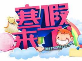 邯郸市2018年中小学寒假安排出炉!