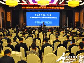 山西省运城市召开创新创业发展论坛启动大会