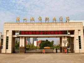 漳州城市职业学院举办防暴反恐应急演练