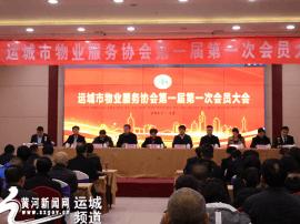 运城市物业服务协会第一届第一次会员大会召开