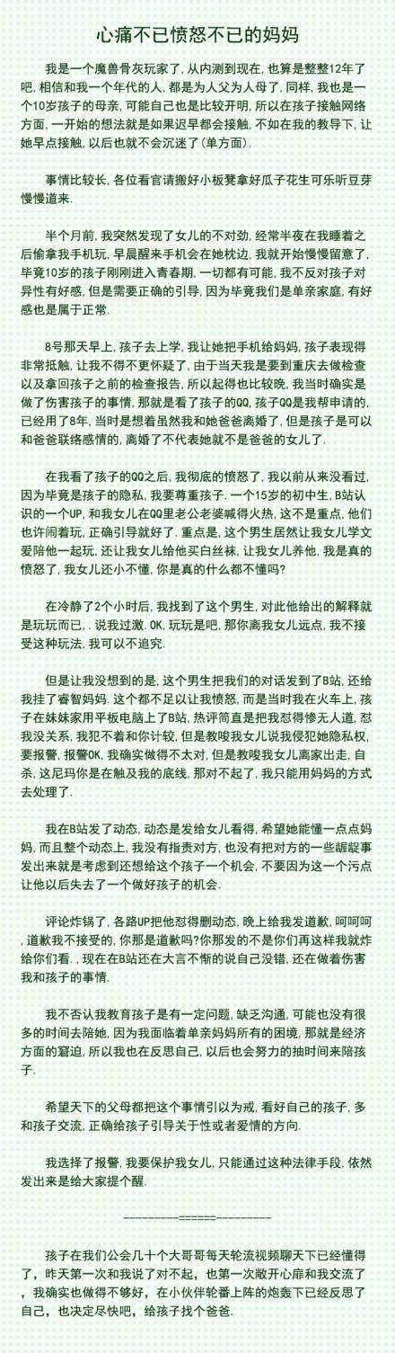 UP主教唆幼女文爱 B站回应:永久封号设青少年维权站