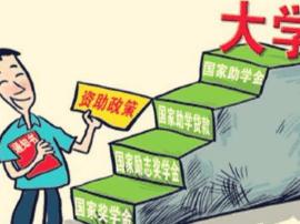 河南博士研究生国家助学金提至每人每年1.3万元
