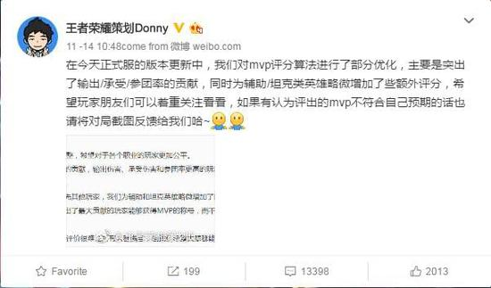 王者荣耀MVP新算法引争议:送人头反成败方最佳