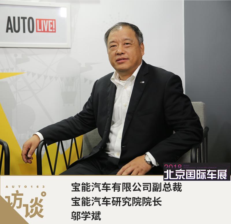 邬学斌:汽车是连接宝能众多产业链的核心