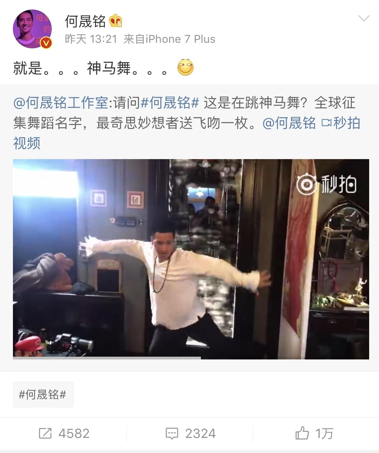 """何晟铭回应""""跳舞""""网友:何叔尬舞不输小鲜肉"""