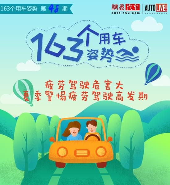 20%事故由疲劳驾驶引起 夏季警惕疲劳驾驶高发期