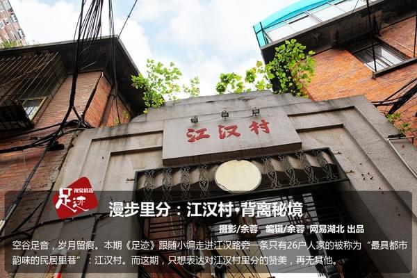 漫步里分:江汉村·背离秘境