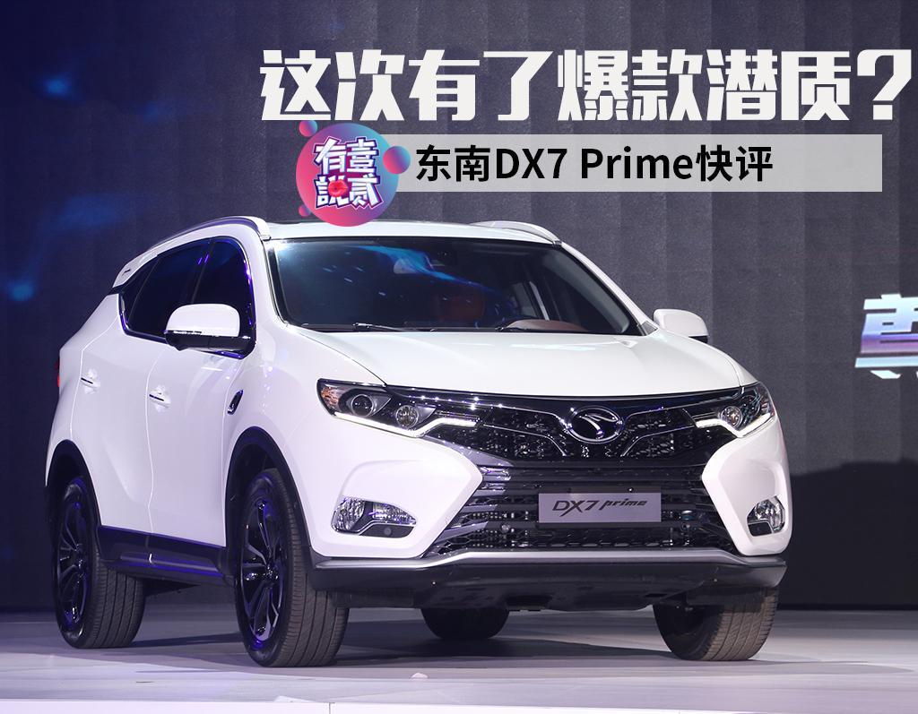 有壹说贰:东南DX7 Prime具备爆款潜质了?