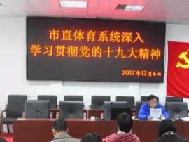 宜昌市体育局党组为全系统宣讲十九大精神