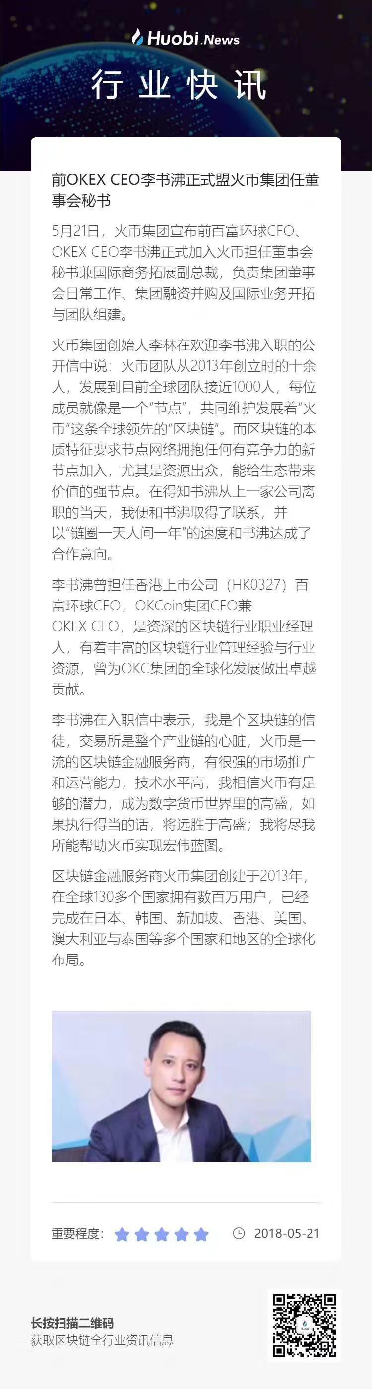 原OKEX CEO李书沸已正式入职火币 任董事会秘书