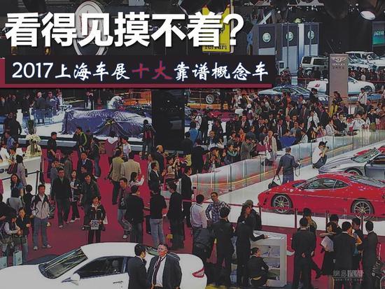 看得见摸不着?上海车展十大靠谱概念车
