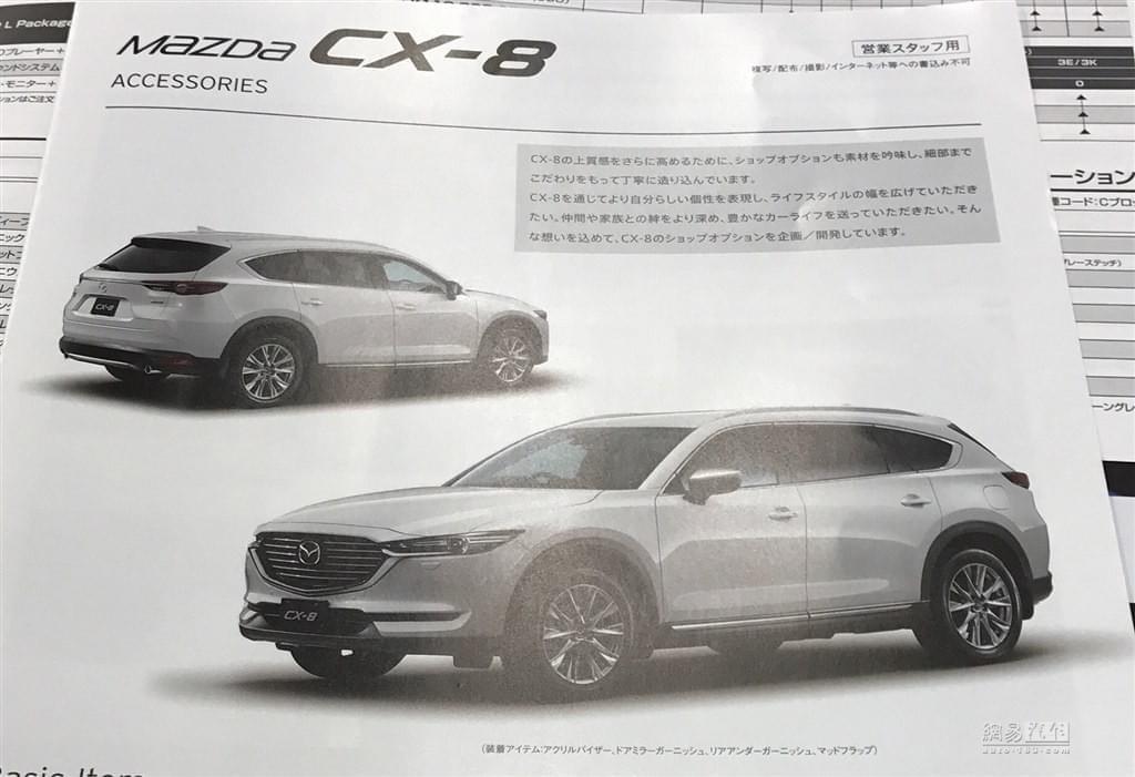 会引入国内吗 全新马自达CX-8预告图曝光