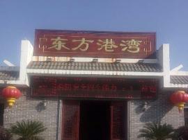 安义东方港湾度假村忽悠老人钱财被曝光 威胁记者