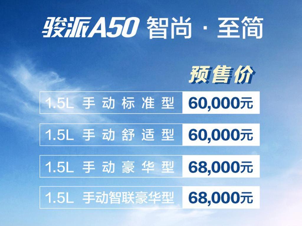 0首付0利率 天津一汽骏派A50预售价6万起
