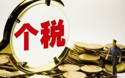 黄有光:个税免征额应增到8千甚至一万元以上