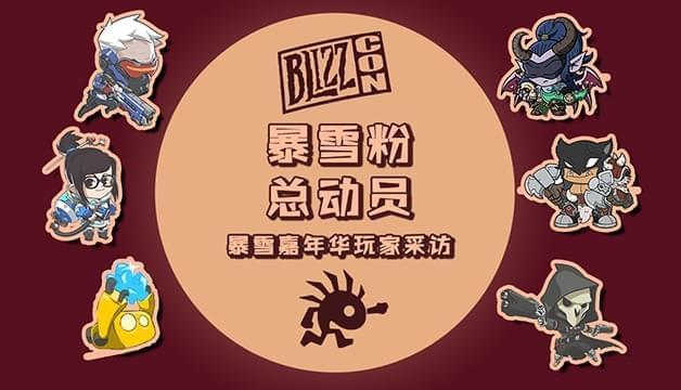快来认识Blizzcon现场最有个性的暴雪粉!
