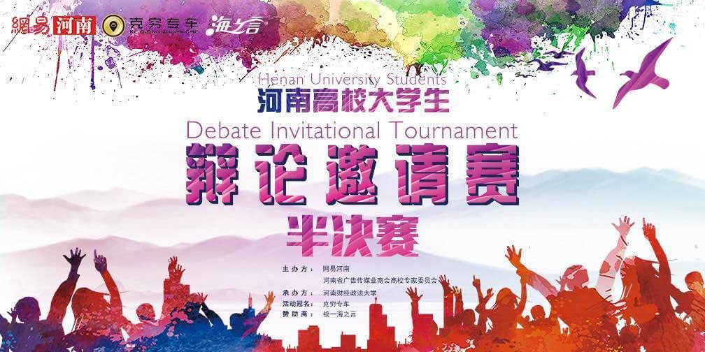 河南高校大学生辩论邀请赛 半决赛