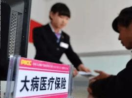 广州今年全面实施医保按病种付费 继续调升社保待遇