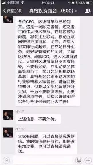 中国大妈,别被区块链骗了!