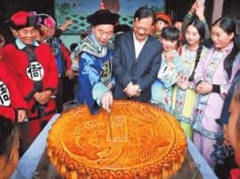 内乡县衙景区制作200斤重大月饼与游客共度佳节