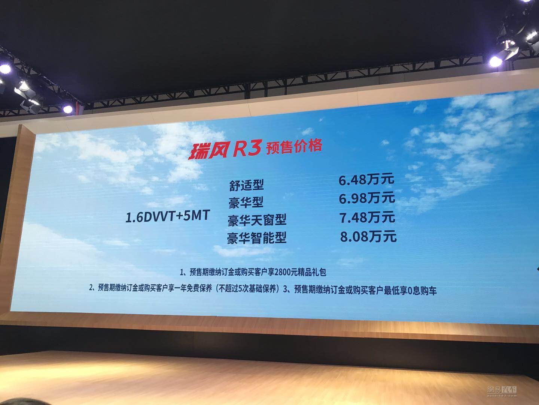 4月上市 江淮瑞风R3预售6.48-8.08万元
