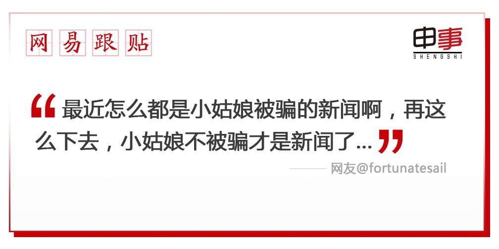 """3.23女子网恋被骗26万 男友假冒""""飞行员"""""""