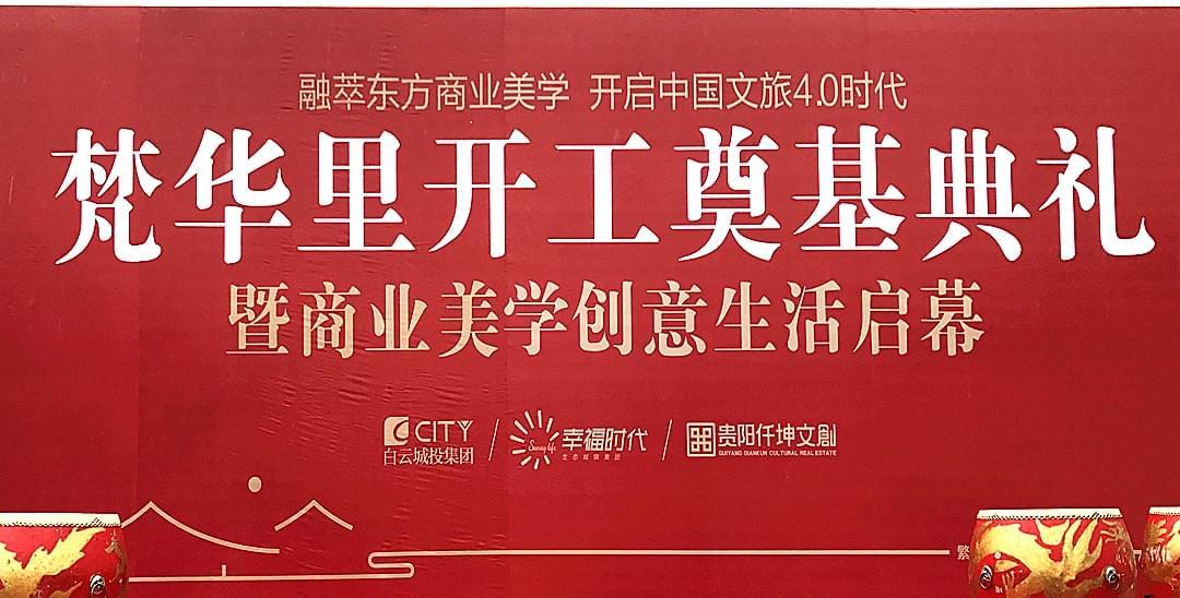 中国文旅4.0时代:贵阳新城市地标