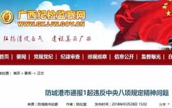 广西纪检监察网公布多名党员干部违纪典型案例