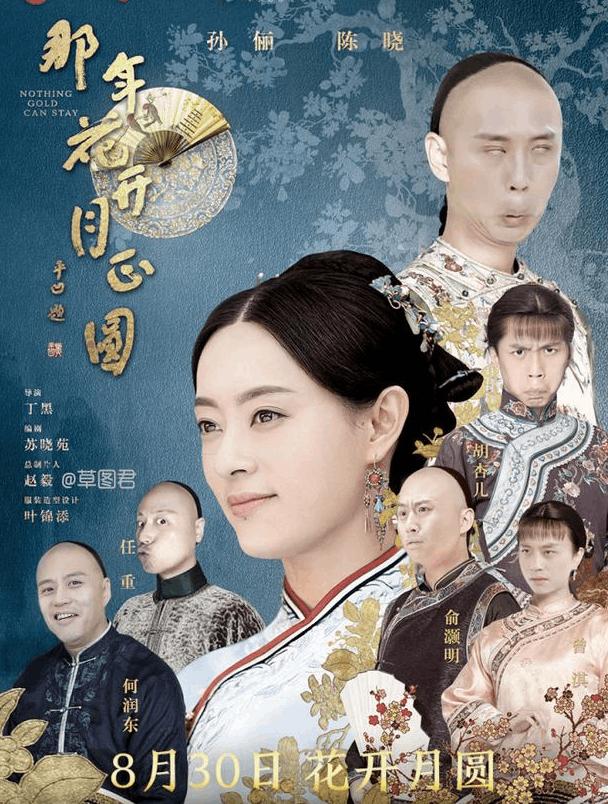 邓超恶搞sunli新剧海报
