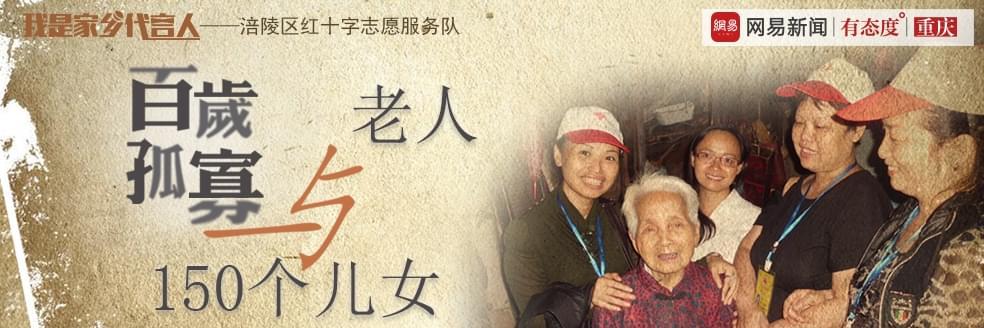 百岁孤寡老人与她的150个儿女