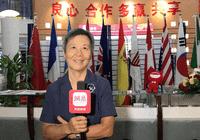 加拿大前教育参赞师淑云:加拿大有优质的教育资源