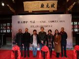 """""""雕文镂字·生活——邓伟雄、郑炜明先生捐赠展""""在天一阁博物馆开展"""