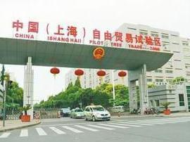上海自贸区成立三周年 3大金融创新模式值得推广