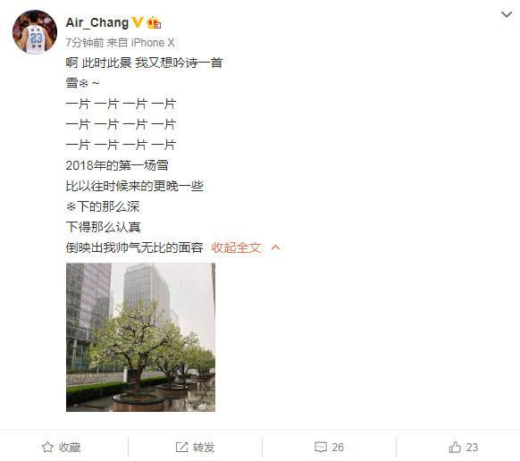 北京飘雪乐坏常林 诗兴大发自称有帅气无比面容