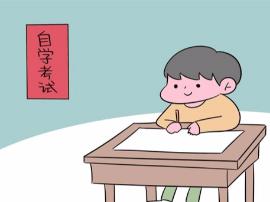 """湖南自考新规取消42个专业""""只面向助学班开考""""限制"""