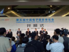 中科邦达亮相第五届中国电子信息博览会
