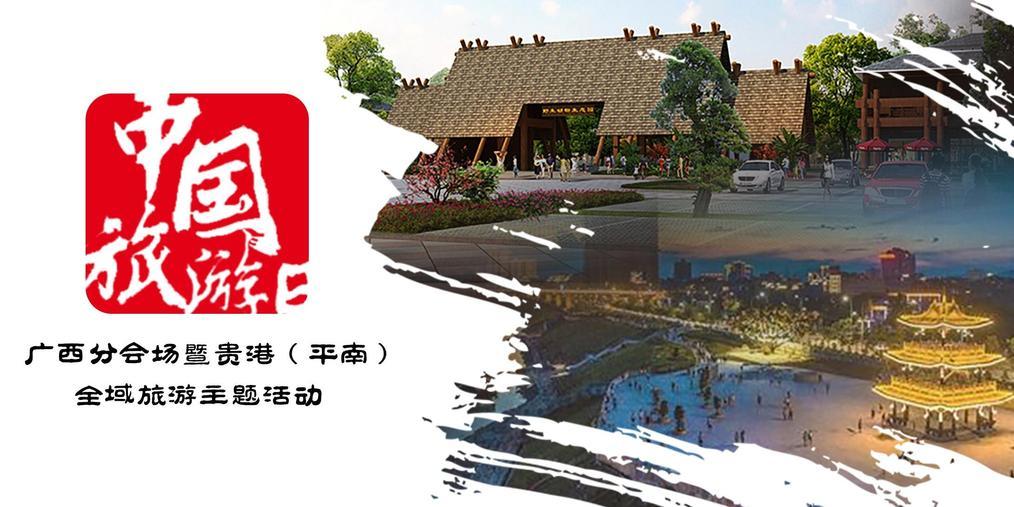 2018年中国旅游日 贵港市平南全域旅游节开幕直播