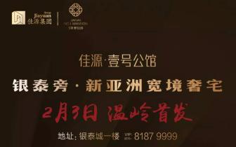佳源·壹号公馆荣登温岭 暨春晚明星魔术师专场巨献